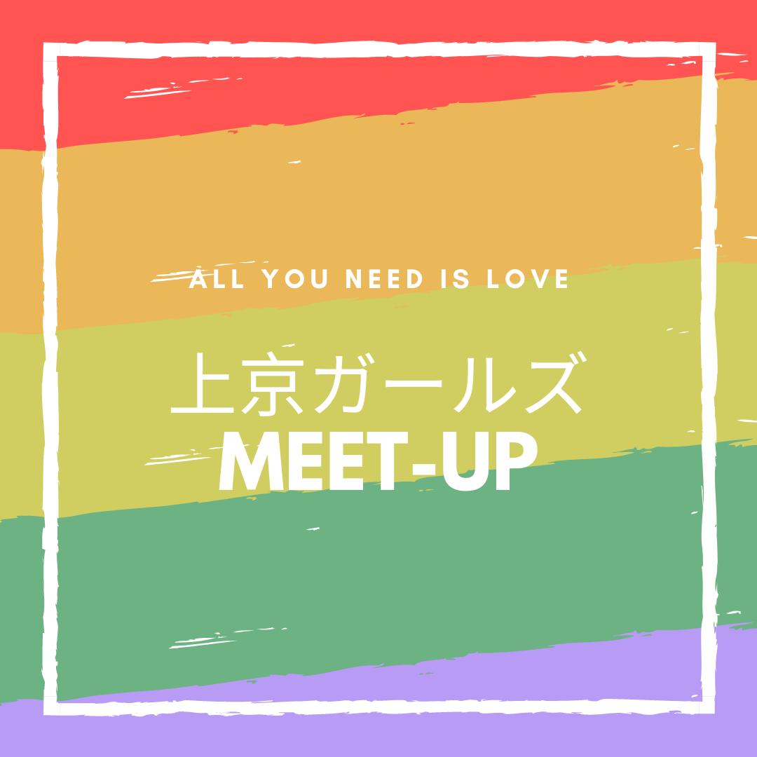 上京ガールズ MEET-UP